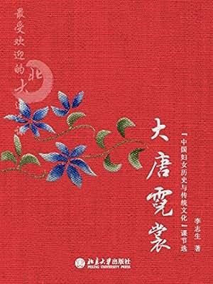 """最受欢迎的北大通选课系列:大唐霓裳——""""中国妇女历史与传统文化""""课节选.pdf"""