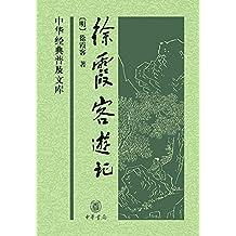 徐霞客游记——中华经典普及文库 (中华书局出品)