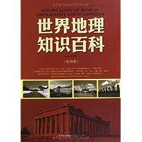 世界地理知识百科(套装共4册)