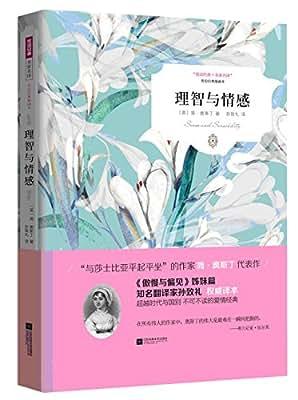 理智与情感.pdf