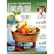 都市丽人美食堂 月刊 2012年03期