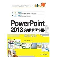 PowerPoint 2013实用幻灯片制作案例课堂