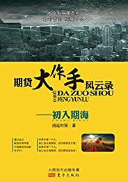 期货大作手风云录—初入期海(中国期货传奇人物逍遥刘强遗作)