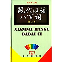 现代汉语八百词(增订本)(精装)