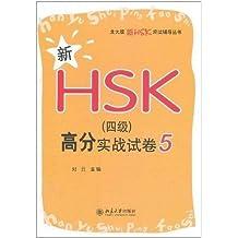 新HSK(4级)高分实战试卷5 (北大版新HSK应试辅导丛书)