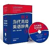 朗文当代高级英语辞典(英英·英汉双解)(第5版)(光盘版)