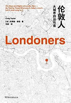 """""""伦敦人(只有在大城市生活过的人,才会明白其中的复杂况味。口述史大师克莱格•泰勒经典非虚构作品。)"""",作者:[克莱格·泰勒, 华苑]"""