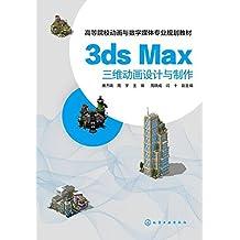高等院校动画与数字媒体专业规划教材:3ds Max三维动画设计与制作