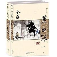 金庸作品集(03-04):碧血剑(新修版)(套装共2册)