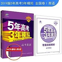 2019B版专项测试 高考英语 5年高考3年模拟(全国卷Ⅰ及上海适用)五年高考三年模拟 曲一线科学备考