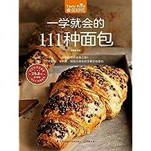 一学就会的111种面包 (食在好吃系列)