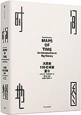 见识丛书·时间地图:大历史,130亿年前至今