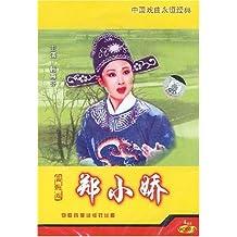 黄梅戏郑小娇 中国戏曲永恒经典(4VCD)