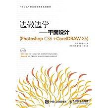 边做边学——平面设计(Photoshop CS6 +CorelDRAW X6)(提供大量案例和素材,涵盖软件在动画制作中的各种应用)