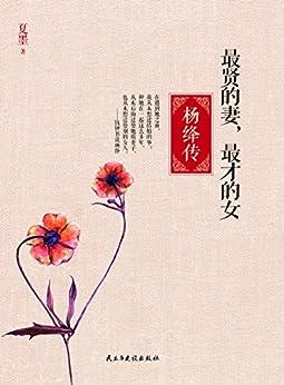 """""""最贤的妻,最才的女:杨绛传"""",作者:[夏墨]"""