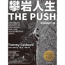 攀岩人生(奥巴马盛赞的热血人生,当代攀岩运动传奇汤米·考德威尔亲述热血人生。献给每一个渴望积极生活的人。)