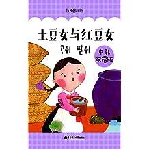 土豆女与红豆女(中韩双语版)