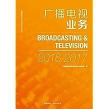 广播电视业务(广播影视业务教育培训丛书)