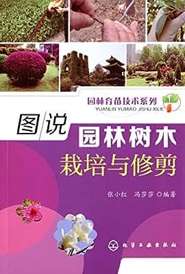 图说园林树木栽培与修剪.pdf