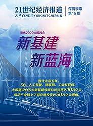 新基建 新藍?!?020兩會專題報道(5G、人工智能、物聯網、工業互聯網、大數據中心……2020全國兩會聚焦社會熱點,詮釋社會經濟發展的新藍海) (《21世紀經濟報道》深度觀察)