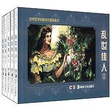 世界文学名著连环画收藏本:乱世佳人(套装共5册)