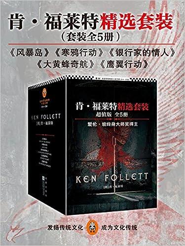 肯·福莱特悬疑精选套装(5册)
