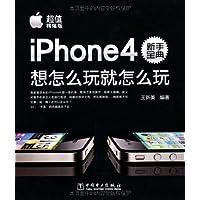 iPhone4新手宝典:想怎么玩就怎么玩(超值精编版)
