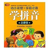 幼小衔接学前必备:学拼音(启蒙版)(注音版)(附VCD光盘1张)