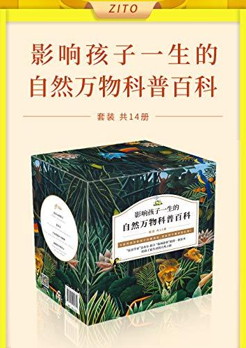 自然万物科普百科:昆虫记+法布尔植物记+大自然的社交网络+森林的奇妙旅行(套装,共14册)