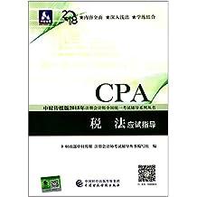 (2018年)注册会计师全国统一考试辅导系列丛书:税法应试指导(中财传媒版)