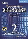 新东方•剑桥标准英语教程2(4CD)