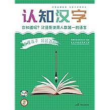 读懂孩子 妈妈百科 认知汉字