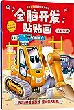 全脑贴贴画:工程车辆+交通工具(套装共2册)(封面随机)