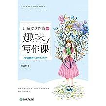 儿童文学作家的趣味写作课:安武林教小学生写作文