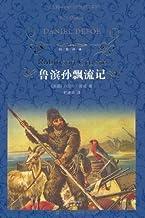 鲁滨孙漂流记 (经典译林)