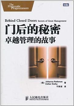 """""""门后的秘密:卓越管理的故事(图灵图书)"""",作者:[罗斯曼(Johanna Rothman), 于梦瑄]"""