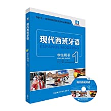 (2017) 外研社·高等院校西班牙语专业课程教材·现代西班牙语系列:现代西班牙语(学生用书1)(附MP3光盘)