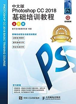 """""""中文版Photoshop CC 2018基础培训教程(全彩版)"""",作者:[数字艺术教育研究室]"""