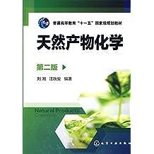 """普通高等教育""""十一五""""国家级规划教材•天然产物化学(第2版)"""