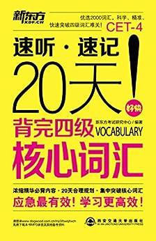 """""""20天背完四级核心词汇"""",作者:[新东方考试研究中心]"""