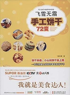 飞雪无霜·手工饼干72变.pdf