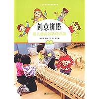 幼儿园区域游戏活动资源库·创意拼搭:幼儿园建构游戏方案(中班)(附光盘)