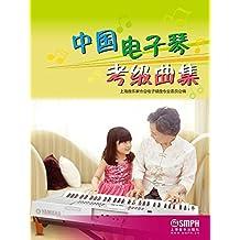 中国电子琴考级曲集