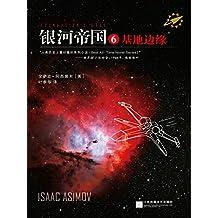 银河帝国6:基地边缘(被马斯克用火箭送上太空的神作,讲述人类未来两万年的历史。人类想象力的极限!) (读客全球顶级畅销小说文库 16)