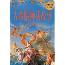 古希腊神话故事大全集(超值白金版)