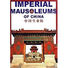 中国皇帝陵