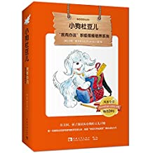 小狗杜豆儿:我有办法 积极思维培养系列(套装共15册)