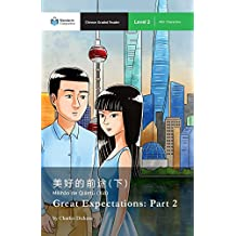 Great Expectations: Part 2: Mandarin Companion Graded Readers Level 2 (Chinese Edition)