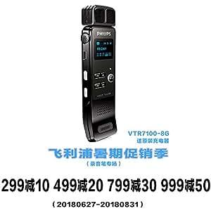 【同悦自营】飞利浦(PHILIPS) VTR7100 8GB 学习记录 30米远距离无线录音笔 OLED屏显示 远距离无线录音麦克风 定向 PCM线性FM收音机和FM录音 双扬声器呈现立体声 (8G, VTR7100)