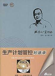 欧博工厂案例1:生产计划关控对话录 (欧博工厂管理丛书)